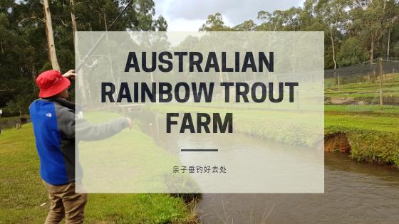 【墨尔本景点】 Australian Rainbow Trout Farm| 亲子垂钓好去处