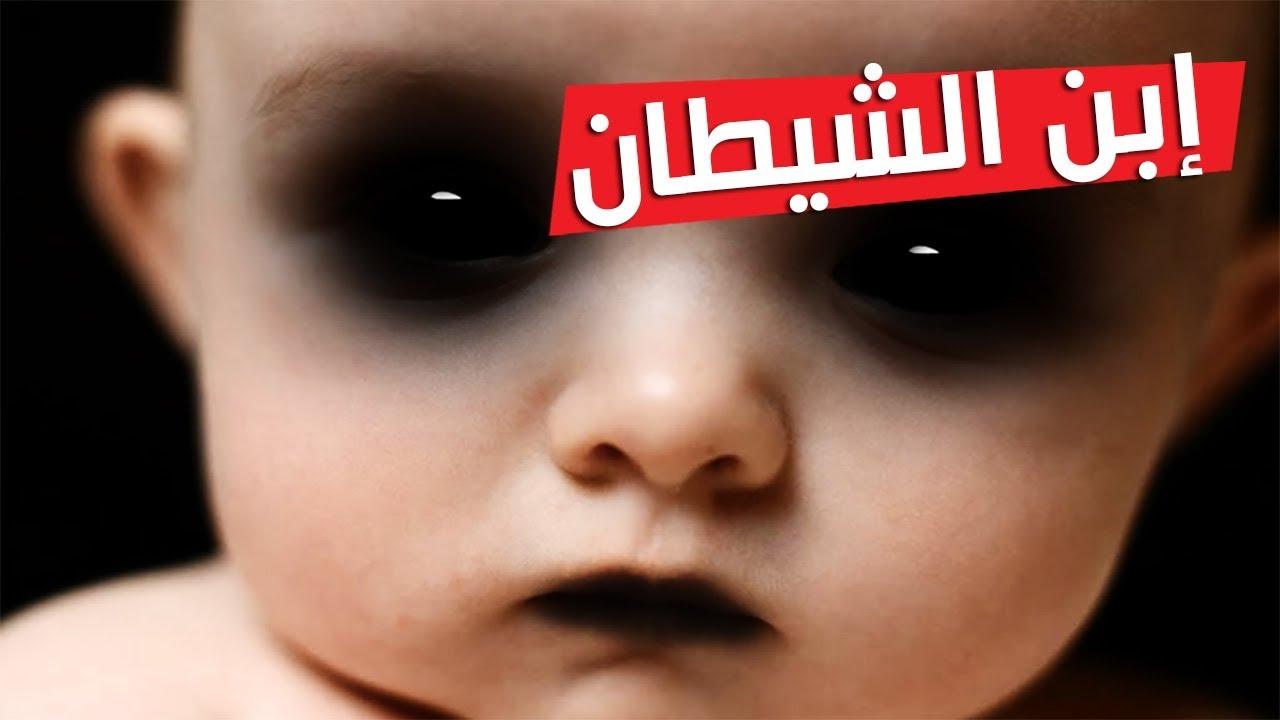 ابن الشيطان - تعرف على الطفل الذي تعرض لأسوأ أنواع العقاب