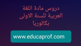 دروس مادة اللغة العربية للسنة الاولى بكالوريا