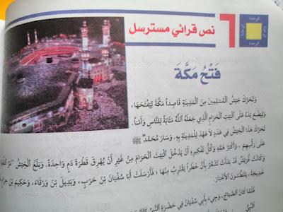 تحضير النص القرائي المسترسل فتح مكة للسنة الثانية اعدادي