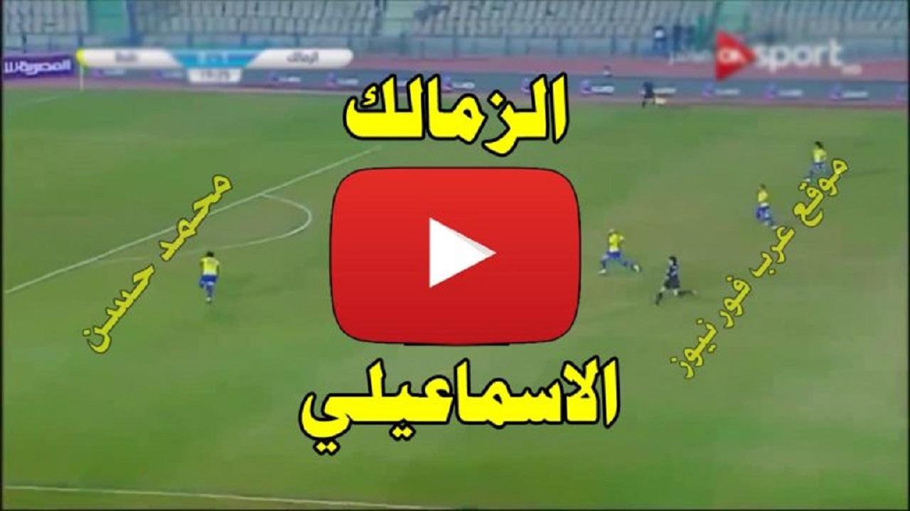 نتيجة مباراة الزمالك والاسماعيلي اليوم وفوز الاهلي بلقب الدوري المصري 2019