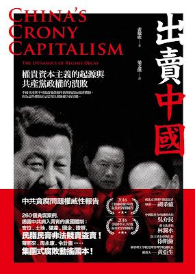 出賣中國: 權貴資本主義的起源與共產黨政權的潰敗 - 裴敏欣