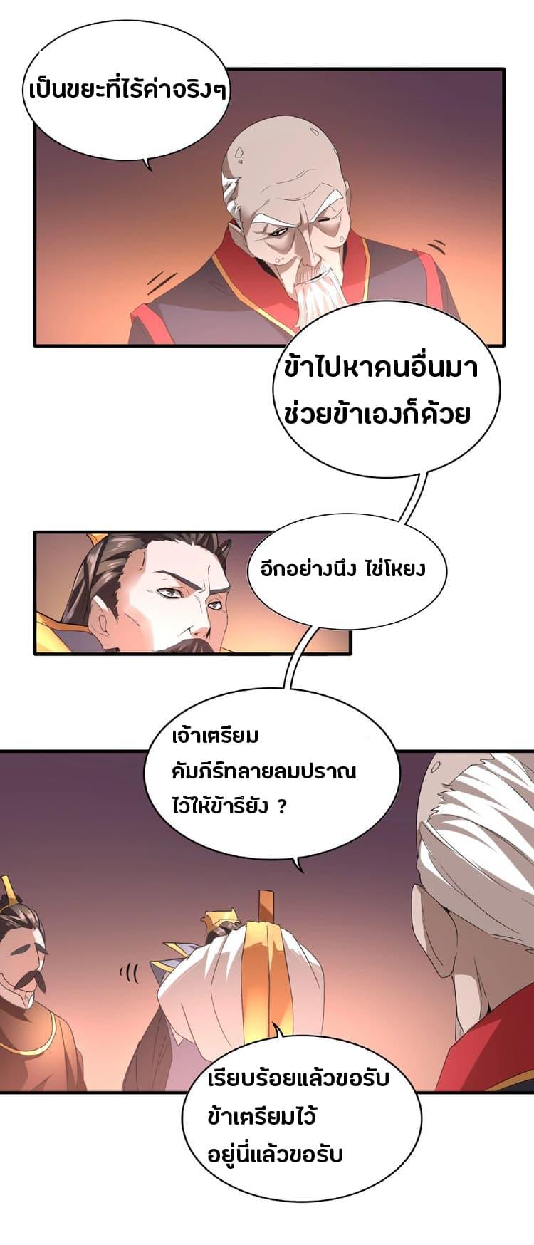 Magic Emperor - หน้า 20