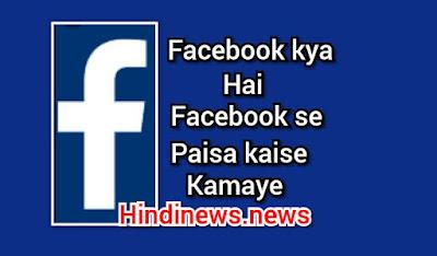 facebook kya hai facebook se paise kaise kamaye puri jankari in hindi me