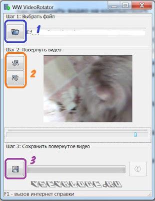 Как повернуть видео на компьютере