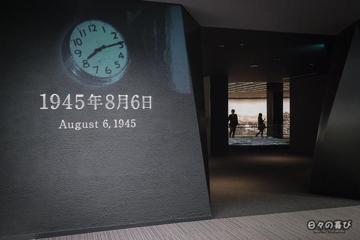 Scénographie heure de l'explosion, Musée du Mémorial de la Paix, Hiroshima