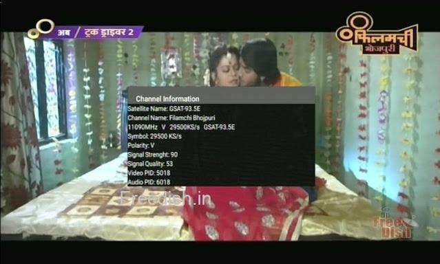 फिल्मची चैनल को Filamchi Bhojpuri में रिब्रांडेड किया गया