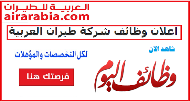وظائف شركة العربية للطيران بالامارات والسعودية