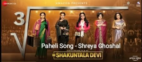 Paheli Song Lyrics - Shreya Ghoshal | Shakuntala Devi