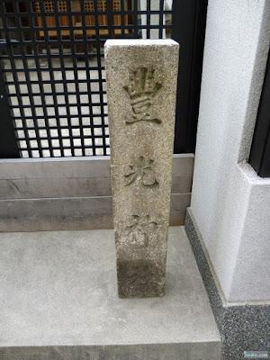 天神社豊光神社門柱