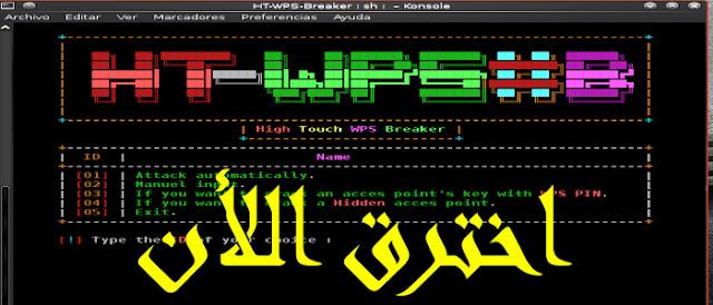 إختراق شبكات الواي فاي , wifi slax , HT-WPS-Breaker