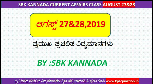 SBK KANNADA CURRENT AFFAIRS  NOTES AUGUST 27&28,2019