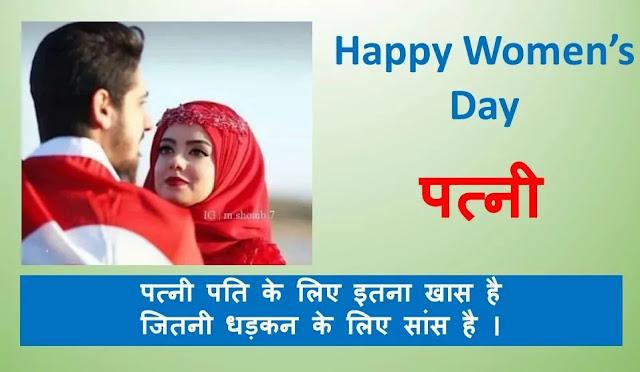 Happy Women's day 2021 in Hindi