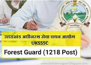 Uksssc - Forest Guard के लिए क्या करें अगर पहले से भरा हैं फॉर्म और कैसे पता करें अपना registration Number