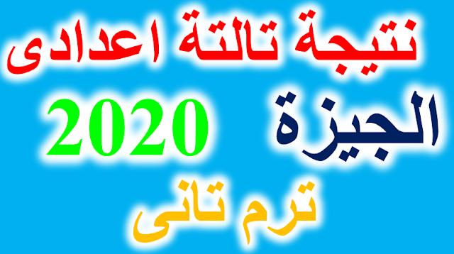 نتيجة الصف الثالث الاعدادى الترم الثانى محافظة الجيزة 2020