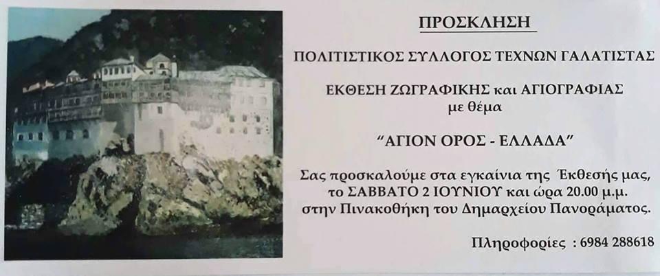 Έκθεση Ζωγραφικής και Αγιογραφίας ''Άιον 'Ορος - Ελλάδα''