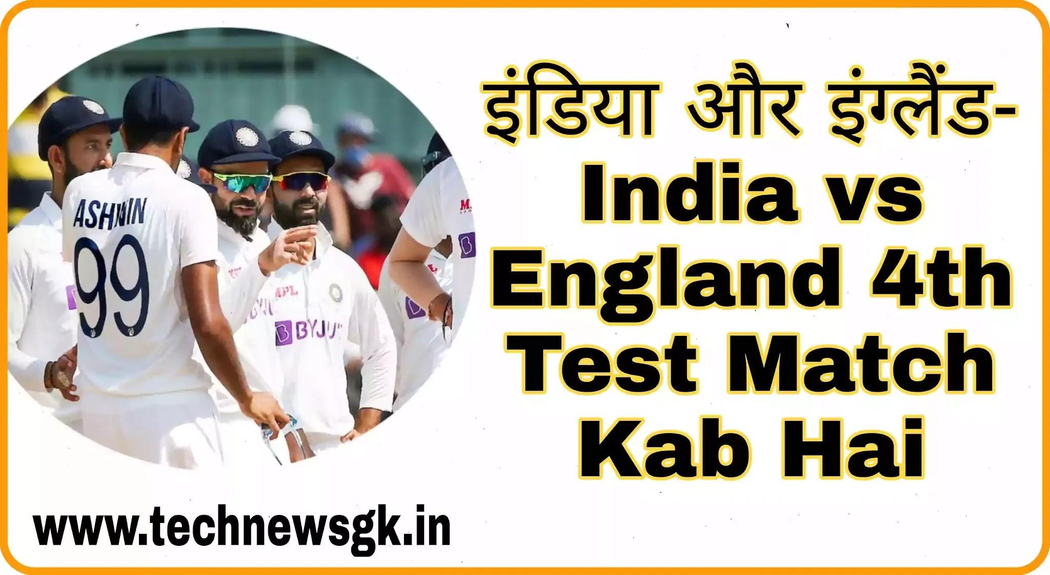India vs England 4th Test Match Kab Hai 2021