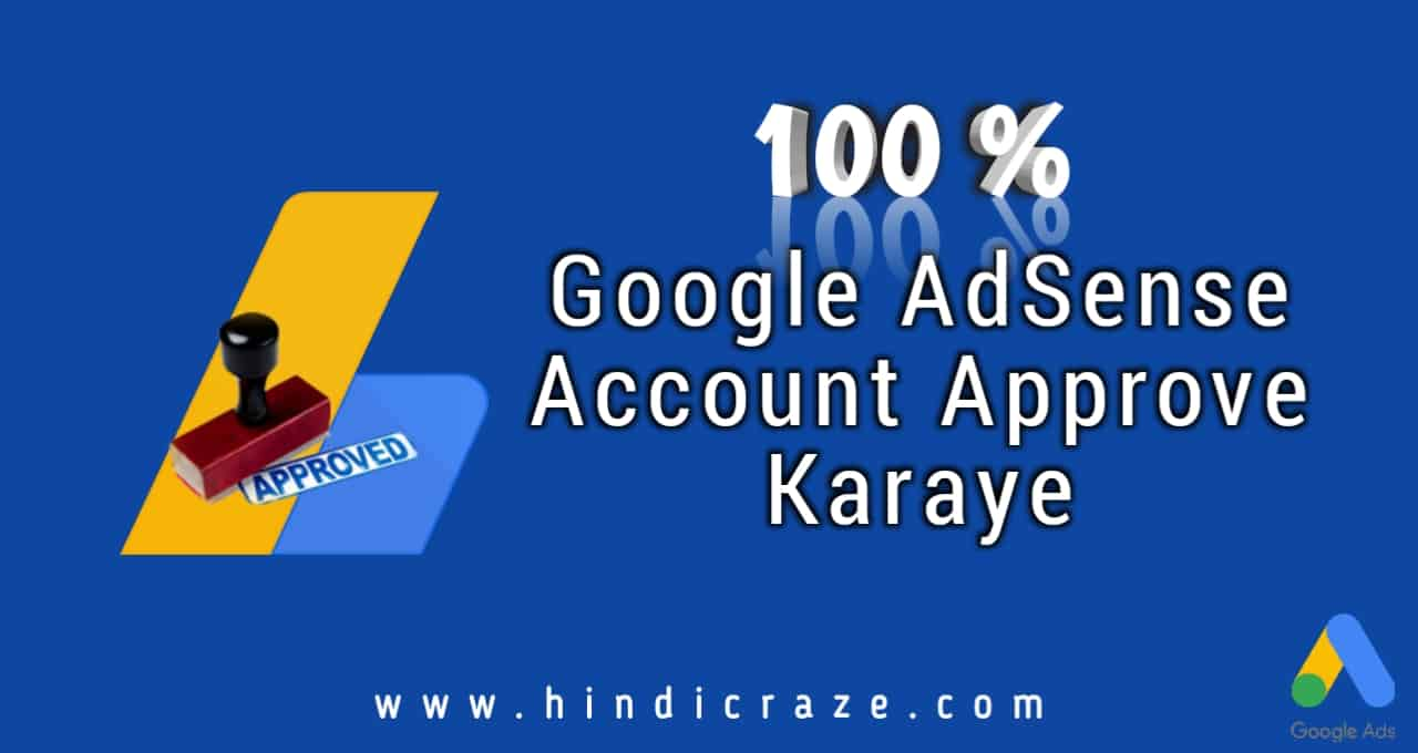 Google Adsense Account Approve Kaise kare
