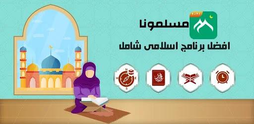 تحميل تطبيق مواقيت الصلاه والقران والاذكار مسلمونا برو للاندرويد اخر اصدار