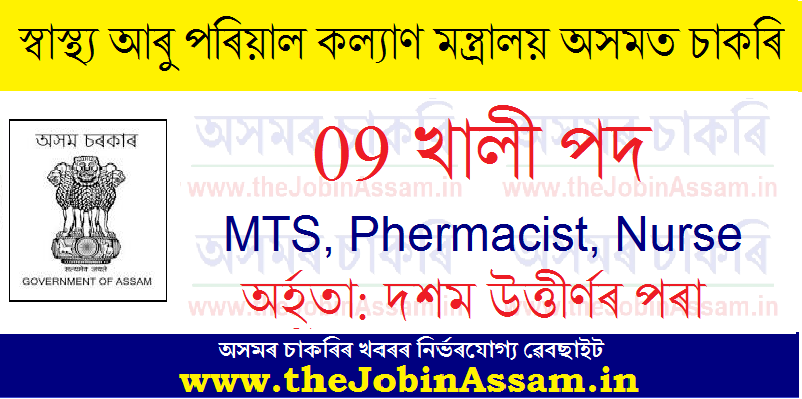 Ministry of Health and Family Welfare Assam Recruitment 2021: