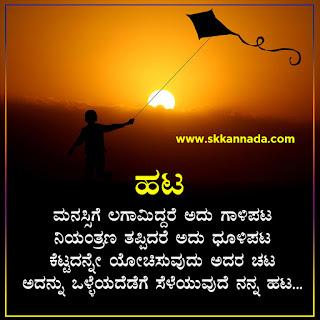 Motivational Chutukugalu Thoughts in Kannada