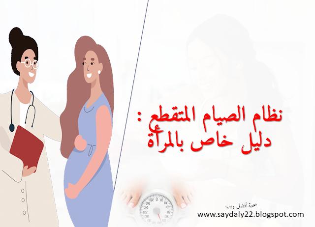 نظام الصيام المتقطع : دليل خاص بالمرأة