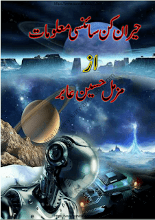 Hairan Kun Science Maloomat Pdf Urdu Book