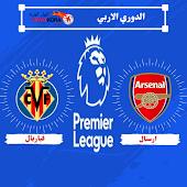 تقرير مباراة آرسنال أمام فياريال الدوري الاوروبي