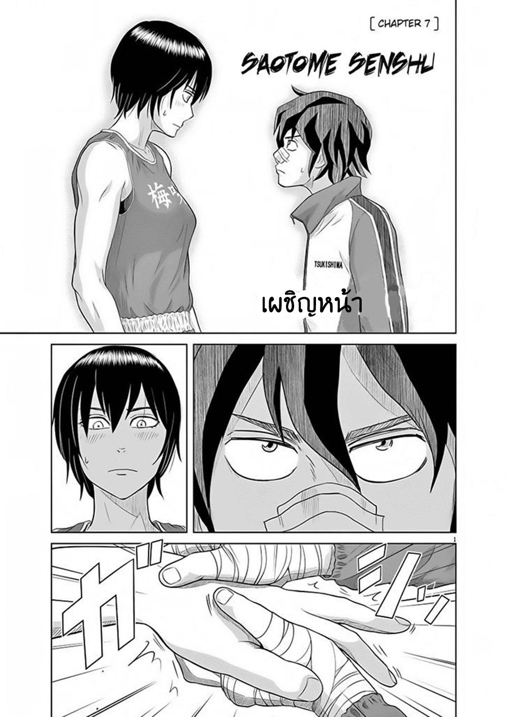 Saotome girl, Hitakakusu-ตอนที่ 7