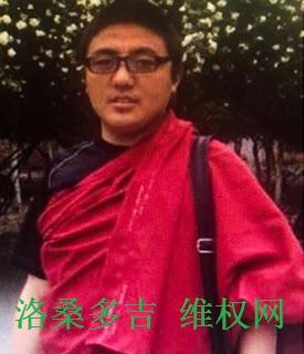遭判刑3年的四川省甘孜藏族自治阿坝县格尔登寺僧人洛桑多吉案情通报