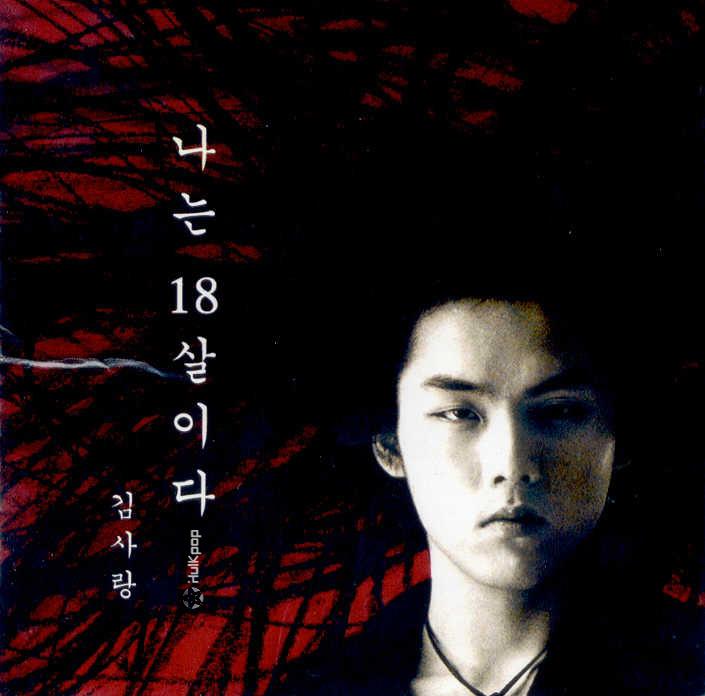 Kim Sa Rang – Vol.1 나는 18살이다