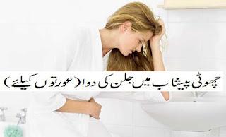 Ellura for urine infection in women