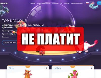 Скриншоты выплат с хайпа top-dragons.net
