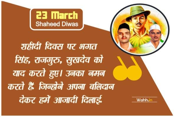 Shaheed Diwas Status
