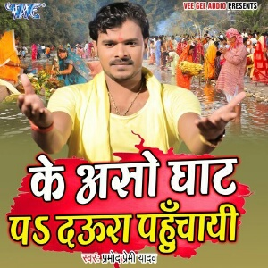 Ke Aso Ghat Pa Daura Pahuchayi (Pramod Premi Yadav) chhath song mp3 download