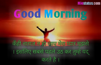 good-morning-shayari-status