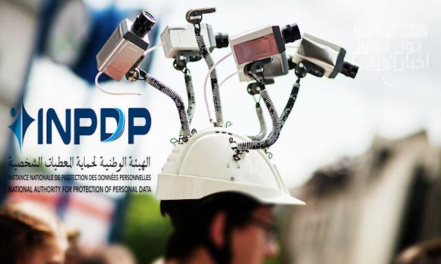 """تونس : هيئة حماية المعطيات الشخصيّة تستنكر تجاهل البرلمان لقانون """"حماية المعطيات الشخصيّة"""""""