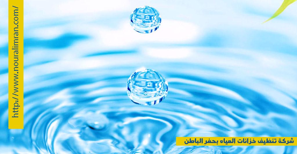 شركة تنظيف خزانات المياه بحفر الباطن