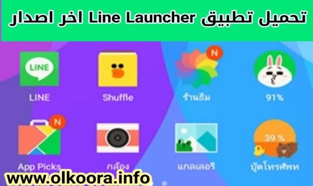 تحميل تطبيق Line Launcher آخر اصدار أفضل مشغل لنظام الأندرويد