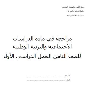 مراجعة عامة في مادة الدراسات الاجتماعية والتربية الوطنية للصف الثامن