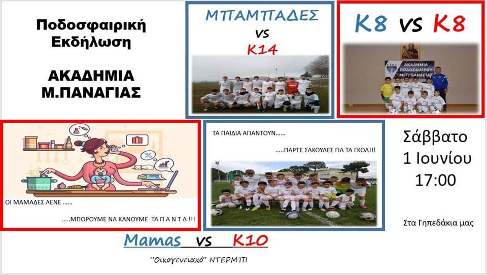 Ποδοσφαιρική Εκδήκωση  Ακαδημία Μ. Παναγίας