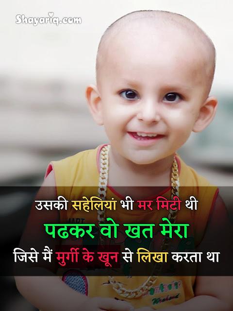 Hindi shayari, hindi new shayari, hindi photo shayari, hindi photo shayari, hindi photo status, hindi photo poetry, hindi photo meme,