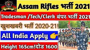 Assam Rifles Recruitment 2021|Apply Online 1230 post Tradesman 2021