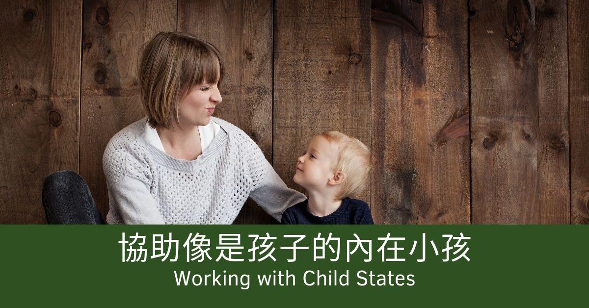 協助像是孩子的內在小孩