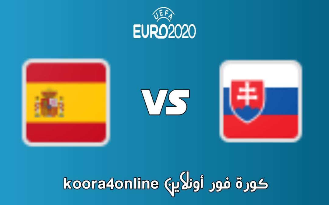 مشاهدة مباراة سلوفاكيا و اسبانيا اليوم 23-06-2021 كأس أوروبا 2021