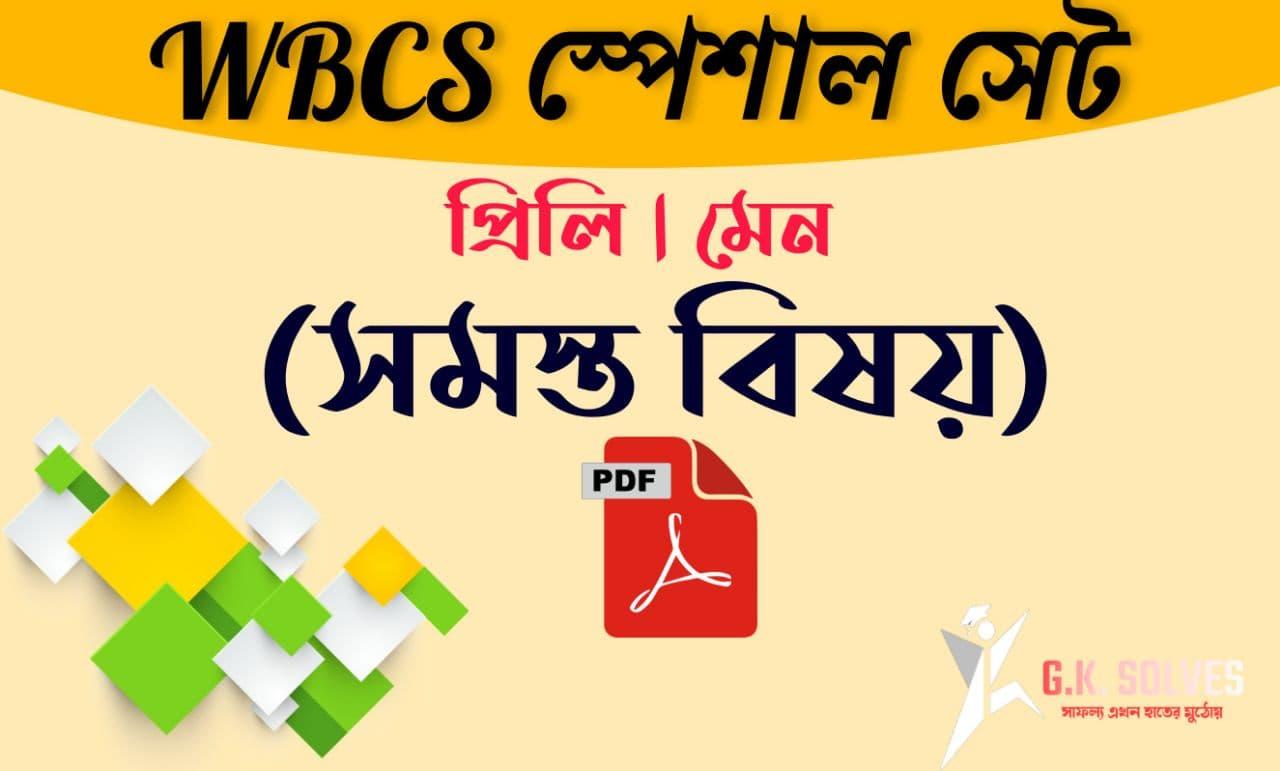 WBCS Books In Bengali Version Pdf