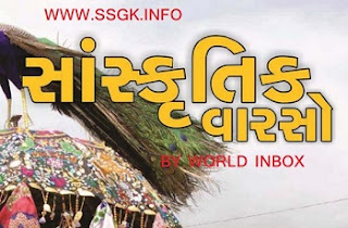 GUJARAT NO SANSKRUTIK VARSO (CULTURE) BY WORLD INBOX