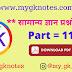 Gk question-answer pdf in hindi