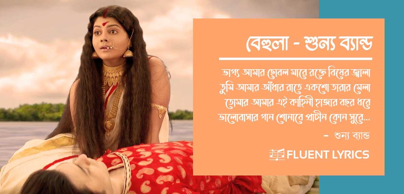 Behula Lyrics Shunno Band, O Behula Ami Morle Amay Niye Vashaiyo Bhela, বেহুলা লিরিক্স শুন্য ব্যান্ড