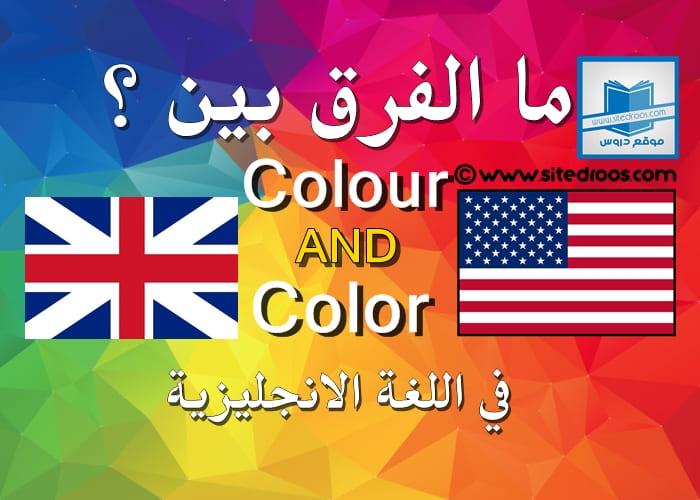 colors وcolours الالون بالانجليزي